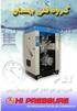 کاتالوگ کمپرسور فشار قوي 40 بار و بوستر پمپ