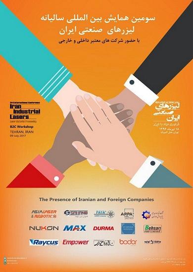 حضور کمپرسور بهسان در همایش بین المللی سالیانه لیرزهای صنعتی ایران