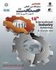 Eighteenth Tehran International Industry Exhibition